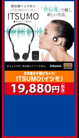 耳を塞がず聴けちゃう! ITSUMO(イツモ) 19,880円(税抜)