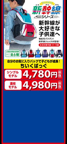 自分のお気に入りバッグで子どもが成長! ちいくばっぐ シングルモデル 4,780円(税抜)連結モデル 4,980円(税抜)