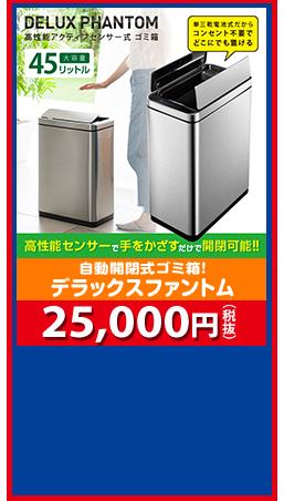 自動開閉式ゴミ箱! デラックスファントム 25,000円(税抜)