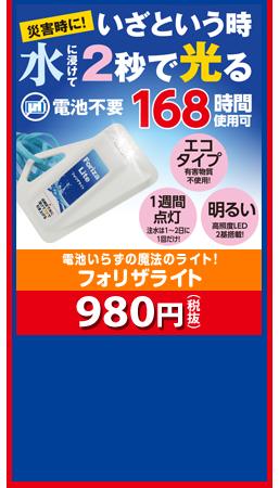 電池いらずの魔法のライト! フォリザライト 980円(税抜)