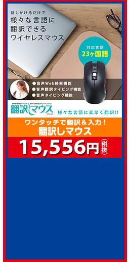 ワンタッチで翻訳&入力! 翻訳しマウス 15,556円(税抜)
