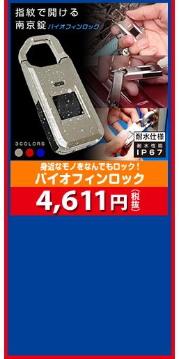 身近なモノをなんでもロック! バイオフィンロック 4,611円(税抜)