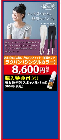 さまざまな体型にぴったりフィット!美脚パンツ! ラクパン(シングルカラー) 8,600円(税抜)