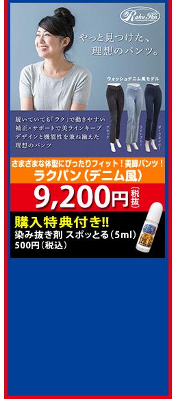 さまざまな体型にぴったりフィット!美脚パンツ! ラクパン(デニム風) 9,200円(税抜)