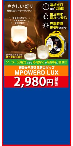 普段から使える防災グッズ MPOWERD LUX 2,980円(税抜)