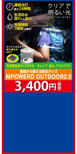 普段から使える防災グッズ MPOWERD OUTDOOR2.0 3,400円(税抜)