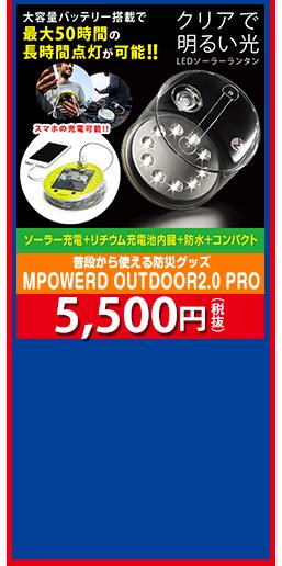 普段から使える防災グッズ MPOWERD OUTDOOR2.0 PRO 5,500円(税抜)