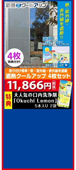 取り付け簡単!熱・紫外線・赤外線を遮断 遮熱クールアップ 4枚セット 11,866円(税抜)