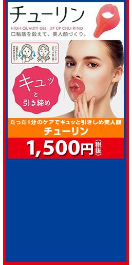 たった1分のケアでキュッと引きしめ美人顔 チューリン 1,500円(税抜)