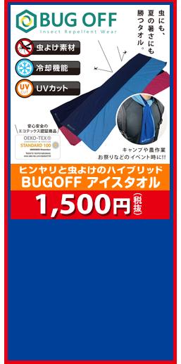 BUG OFF 送料無料 1,500円(税抜)