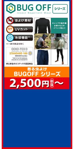 BUG OFFシリーズ 送料無料 2,500円(税抜)