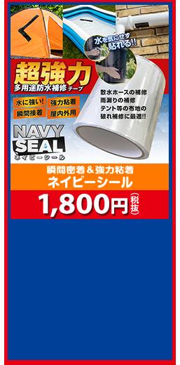 瞬間密着&強力粘着 ネイビーシール 1,800円(税抜)