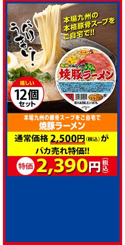 本場九州の豚骨スープをご自宅で 焼豚ラーメン 通常価格 2,500円(税込)がバカ売れ特価!! 2,390円(税込)