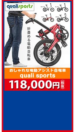 おしゃれな電動アシスト自電車 quali sports 118,000円(税抜)