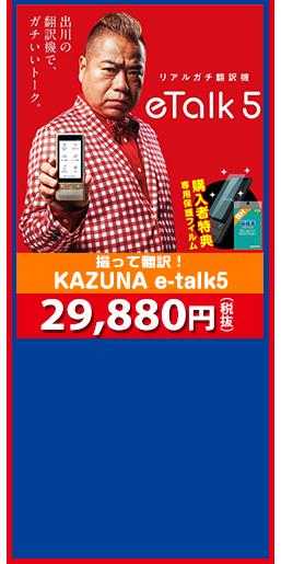 撮って翻訳! KAZUNA e-talk5 29,880円(税抜)