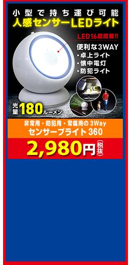 非常用・防犯用・常備用の3Way センサーブライト360 2,980円(税抜)