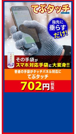 普通の手袋がタッチパネル対応に てぶタッチ 702円(税抜)
