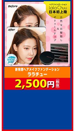 新発想ヘアメイクファンデーション ララチュー 2,500円(税抜)