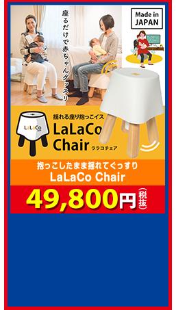 抱っこしたまま揺れてぐっすり LaLaCo Chair 49,800円(税抜)