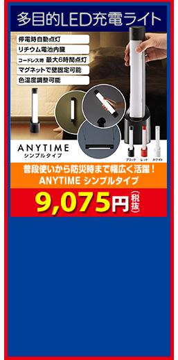 普段使いから防災時まで幅広く活躍! ANYTIME シンプルタイプ 9,075円(税抜)