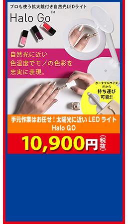 手元作業はお任せ!太陽光に近いLEDライト Halo GO  10,900円(税抜)