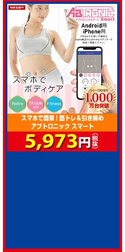 スマホで簡単!筋トレ&引き締め アブトロニック スマート 5,973円(税抜)