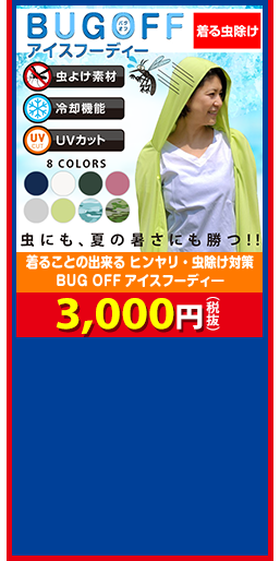 着ることの出来る ヒンヤリ・虫除け対策 BUG OFFアイスフーディ― 3,000円(税抜)