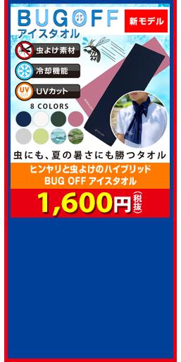 ヒンヤリと虫よけのハイブリッド BUG OFFアイスタオル 1,600円(税抜)