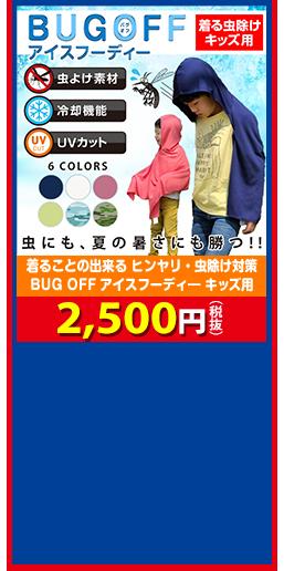 着ることの出来る ヒンヤリ・虫除け対策 BUG OFFアイスフーディ― キッズ用 2,500円(税抜)