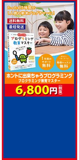 ホントに出来ちゃうプログラミング プログラミング教育マスター 6,800円(税抜)