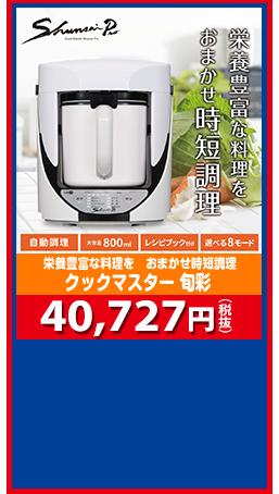 栄養豊富な料理を おまかせ時短調理 クックマスター 旬彩 40,727円(税抜)