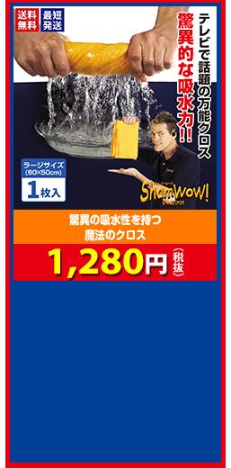 驚異の吸水性を持つ 魔法のクロス ラージサイズ 1枚入 1,280円(税抜)