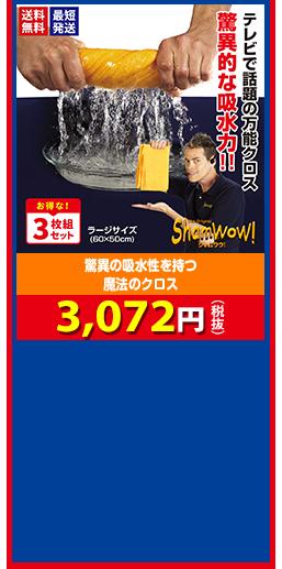 驚異の吸水性を持つ 魔法のクロス ラージサイズ お得な3枚組セット 3,072円(税抜)