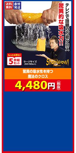 驚異の吸水性を持つ 魔法のクロス ラージサイズ もっとお得な5枚組セット 4,480円(税抜)