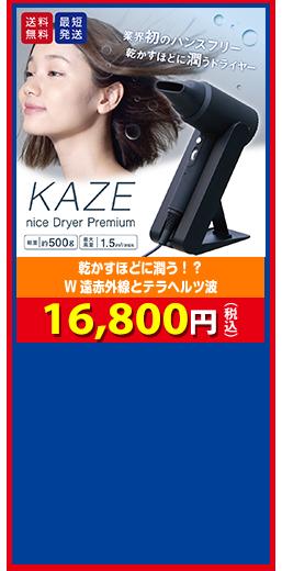 乾かすほどに潤う!? W遠赤外線とテラヘルツ波 KAZE nice Dryer Premium 16,800円(税込)