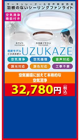 空気循環に加えて本格的な 空気清浄 UZUKAZE 32,780円(税込)