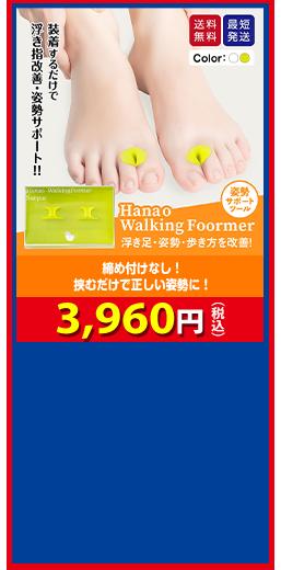 締め付けなし! 挟むだけで正しい姿勢に! Hanano Walking Former 3,960円(税込)