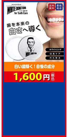 WHITE DOKTOR 白い歯輝く!自慢の成分 1,600円(税込)