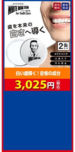WHITE DOKTOR 2缶セット 白い歯輝く!自慢の成分 3,025円(税込)