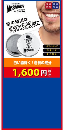 Mr.SMOKY 白い歯輝く!自慢の成分 1,600円(税込)