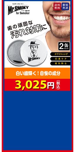 Mr.SMOKY 2缶セット 白い歯輝く!自慢の成分 3,025円(税込)