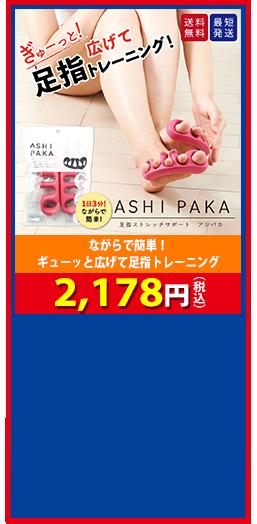 ながらで簡単! ギューッと広げて足指トレーニング  ASHI PAKA 2,178円(税込)