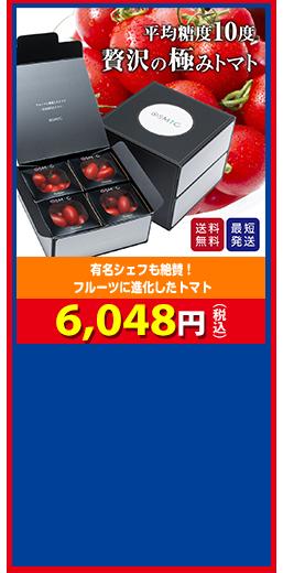 有名シェフも絶賛! フルーツに進化したトマト オスミック トマトミニ プレミアム 6,048円(税込)