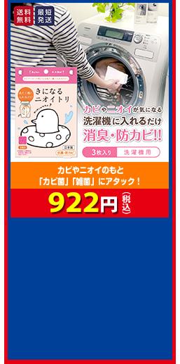 カビやニオイのもと 「カビ菌」「雑菌」にアタック! きになるニオイトリ(洗濯機用) 922円(税込)