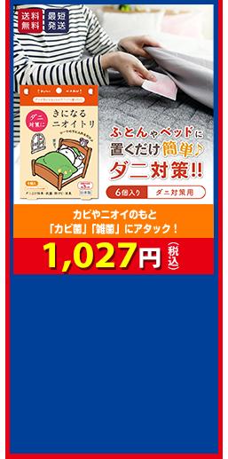カビやニオイのもと 「カビ菌」「雑菌」にアタック! きになるニオイトリ(ダニ専用) 1,027円(税込)