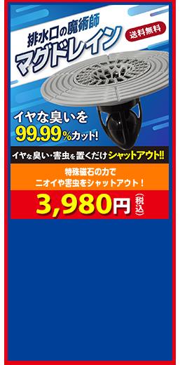 特殊磁石の力で ニオイや害虫をシャットアウト! マグドレイン 3,980円(税込)