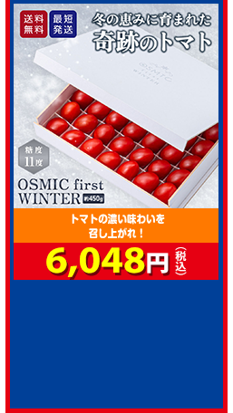 トマトの濃い味わいを 召し上がれ! OSMIC first WINTER 6,048円(税込)