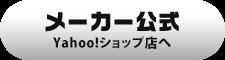 メーカー公式 Yahoo!ショップへ