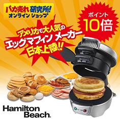 【ポイント10倍】アメリカで大人気のエッグマフィンメーカー日本上陸!!