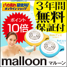 【ポイント10倍】3年間無料保証付 malloon マルーン